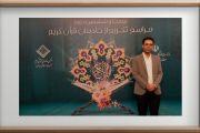 عرض تبریک به جناب استاد ابوالفضل خزاعی کاتب برگزیده قرآن کریم